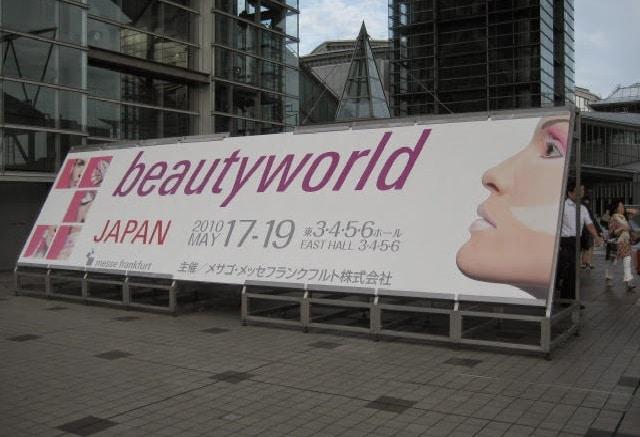 ビューティーワールドジャパン東京/07