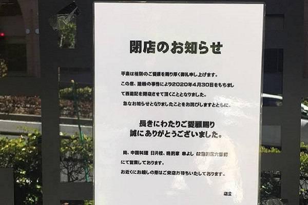 lonely/西遊記閉店のお知らせ